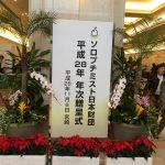ソロプチミスト日本財団平成28年年次贈呈式出席報告