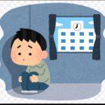 北海道内、小学生の不登校過去最高