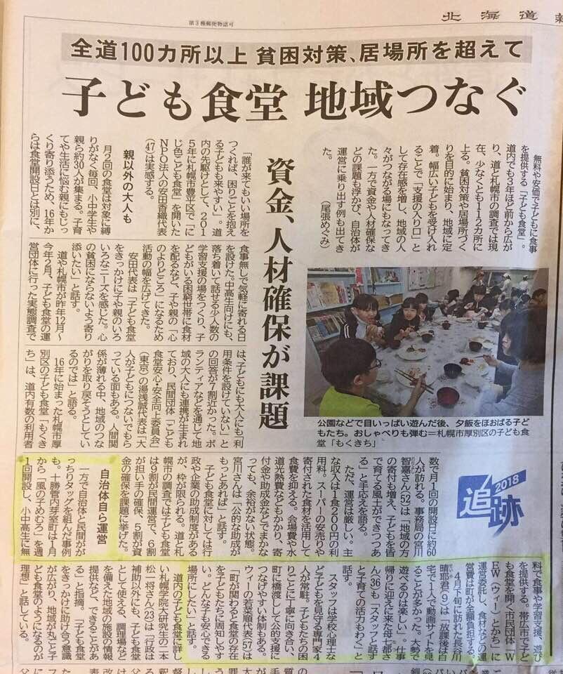 「風の子めむろ」🏃🏻♀️が北海道新聞に掲載されてます❣️