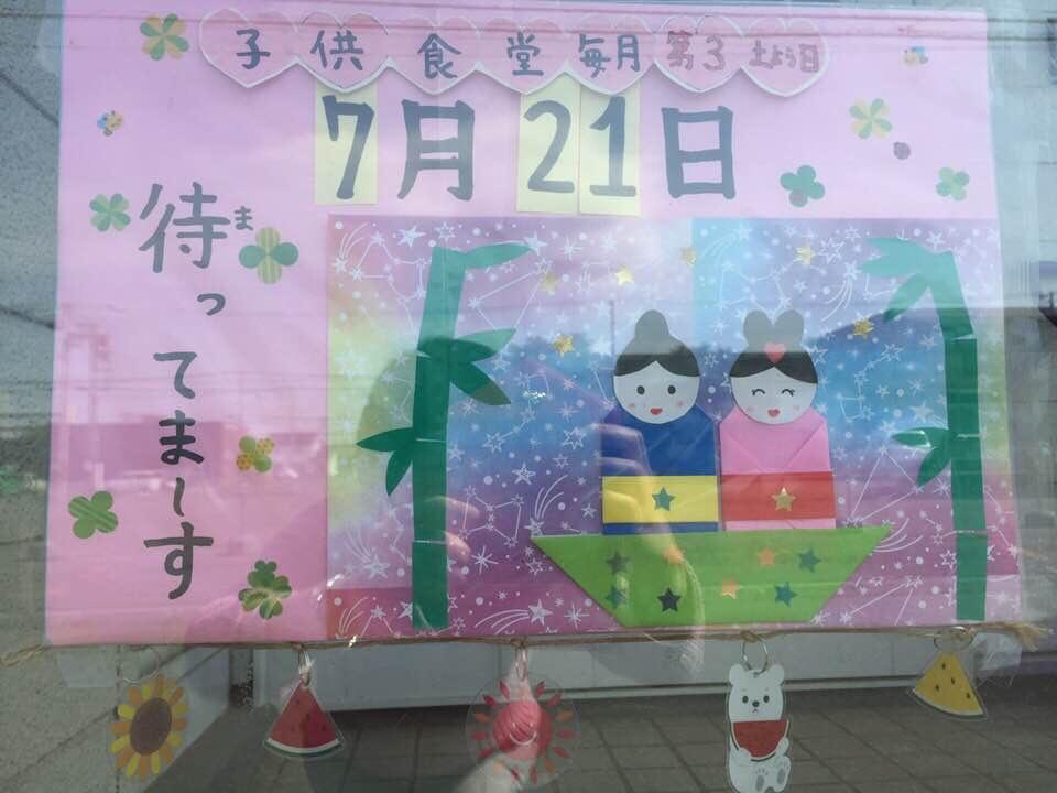 7/21(土)おびひろ子ども食堂開店です‼️