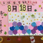 8/18(土)おびひろ子ども食堂です🍑