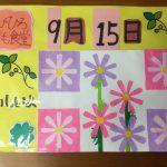 9/15(土)はおびひろ子ども食堂です❣️